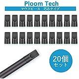 プルームテック PloomTECH マウスピース 電子タバコ 清潔な包装 改良版 巧みタイプ 吸い心地UP たばこカプセル 20個セット 黒 GeeMo