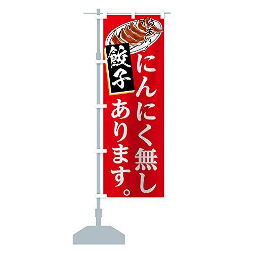 にんにく無し餃子 のぼり旗 サイズ選べます(ハーフ30x90cm 左チチ)