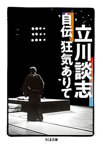 立川談志自伝 狂気ありて (ちくま文庫)