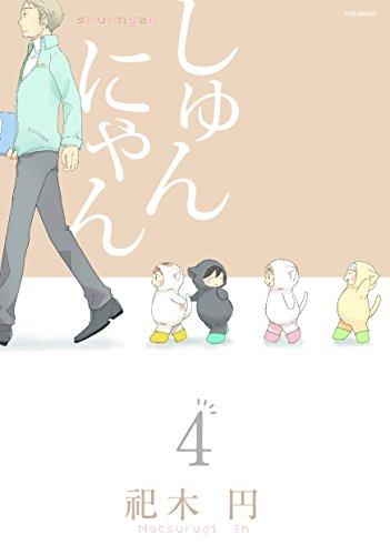 しゅんにゃん 4 (ポーバックス Be comics)の詳細を見る