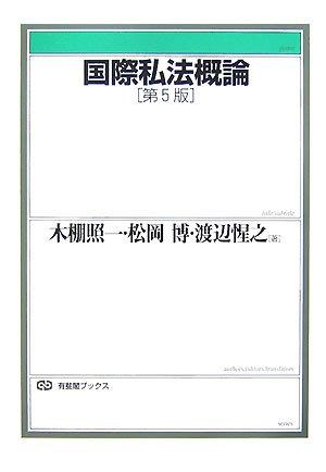 国際私法概論 第5版 (有斐閣ブックス)の詳細を見る