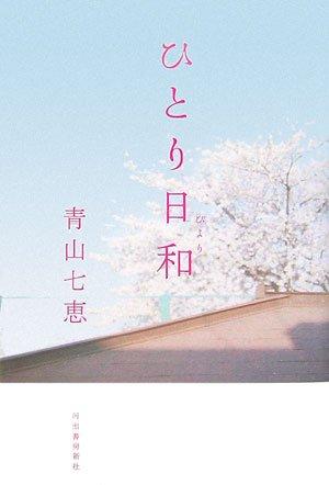 ひとり日和 / 青山 七恵
