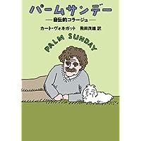 パームサンデー ―自伝的コラージュ― (ハヤカワ文庫SF)