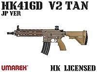 Umarex 電動ガンHK416D V2 TAN JPver. HKライセンスモデルタンカラー/18歳以対象/ウマレックス/海外製電動ガン