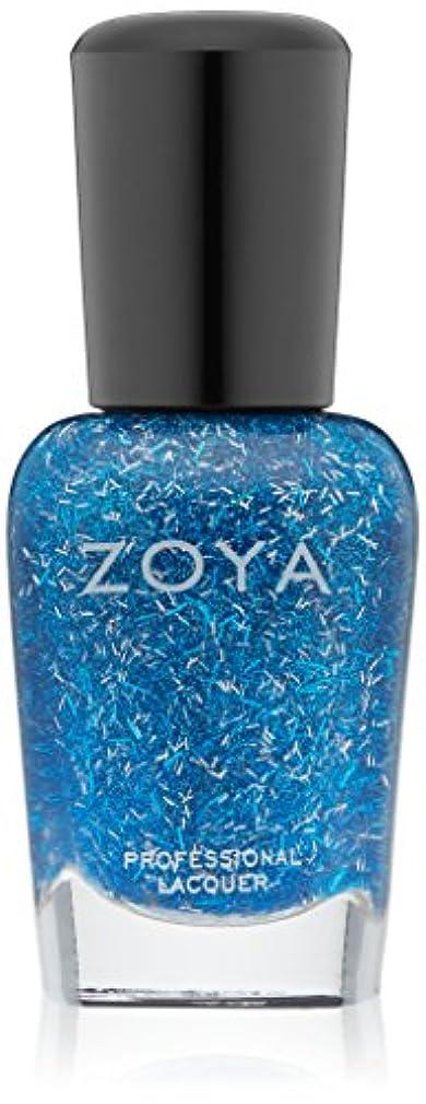 アルカイック冷酷な人事ZOYA ゾーヤ ネイルカラー ZP580 TWILA トゥィラ 15ml  明るいブルー クリア?グリッター 爪にやさしいネイルラッカーマニキュア