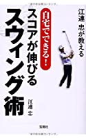 江連忠が教える 自宅でできる! スコアが伸びるスウィング術 (宝島SUGOI文庫)