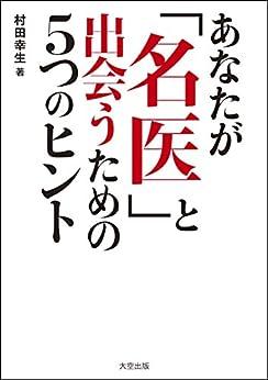 [村田幸生]のあなたが名医と出会うための5つのヒント