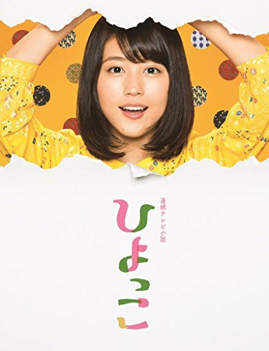 連続テレビ小説 ひよっこ 完全版 ブルーレイ BOX1 [Blu-ray]