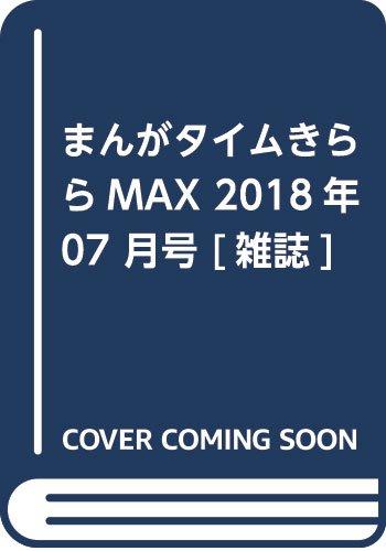 まんがタイムきららMAX 2018年 07 月号 [雑誌]