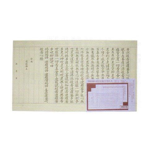 [해외]오제키 雅泉堂 사경 용지 괘 입력 (차 괘) 블록 형태 격자 통치자있는 07-150/Ozeki Yasuhodo sutras paper ruling (tea ruling) with squares ruler 07-150