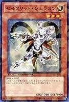 遊戯王カード 【セイクリッド・シェラタン】 DT13-JP018-N ≪星の騎士団 セイクリッド≫