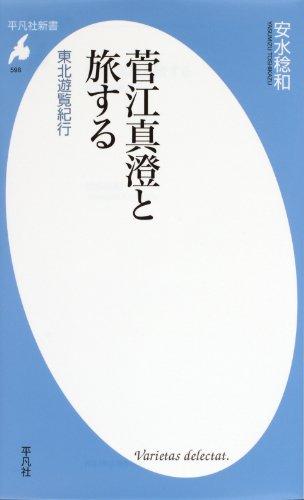 菅江真澄と旅する-東北遊覧紀行 (平凡社新書598)の詳細を見る