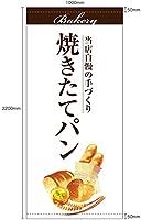 焼きたてパン(白) (ターポリン) 店頭幕 No.67778 (受注生産)