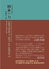 『近代芸術の解析 抽象の力』(亜紀書房) 刊行記念  「近代芸術はいかに展開したか?その根幹を把握する。」 岡崎乾二郎 トークイベント