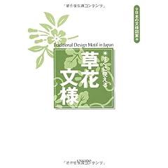 すぐに使える草花文様―日本の文様図案