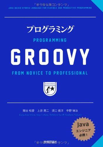 プログラミングGROOVYの詳細を見る