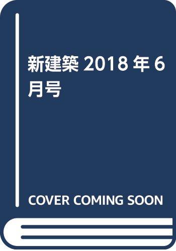 新建築2018年6月号/こども園・保育園・幼稚園特集