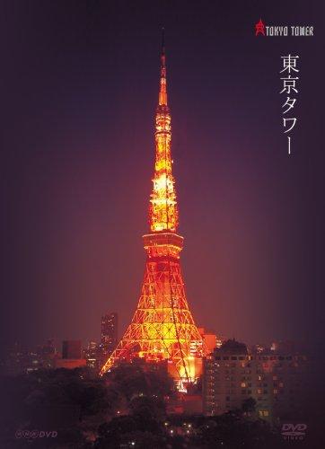 東京タワー [DVD]の詳細を見る