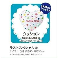 セブンイレブン限定  Hey Say JUMP 当たりくじ ラストスペシャル賞 ハート型クッション