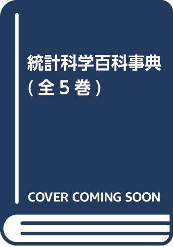 [画像:統計科学百科事典 (全5巻)]