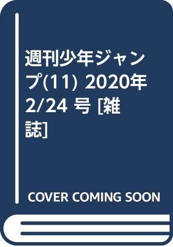 週刊少年ジャンプ(11) 2020年 2/24 号 [雑誌]