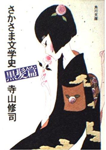 さかさま文学史黒髪篇 (角川文庫)の詳細を見る