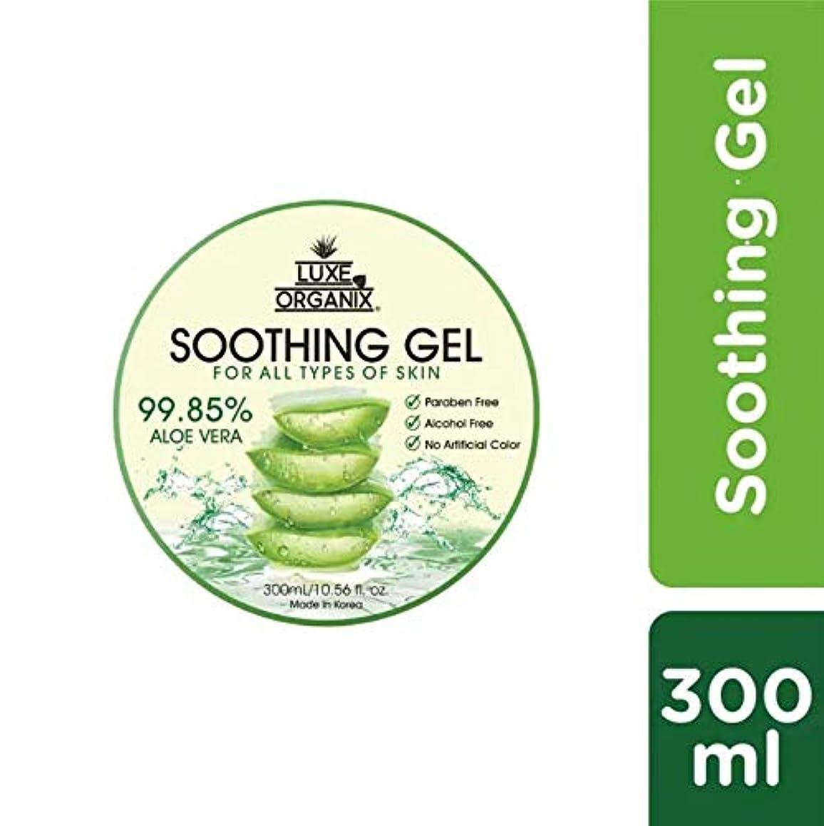 同一性売上高肯定的100% オーガニック アロエ ジェル 300ml / Luxe Organix Alovera Soothing Aloe Gel 300ml