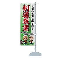 剣道教室 のぼり旗 サイズ選べます(コンパクト45x150cm 右チチ)
