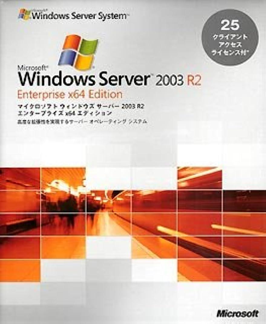 補体辛な分Microsoft Windows Server 2003 R2 Enterprise x64 Edition 25クライアントアクセスライセンス付