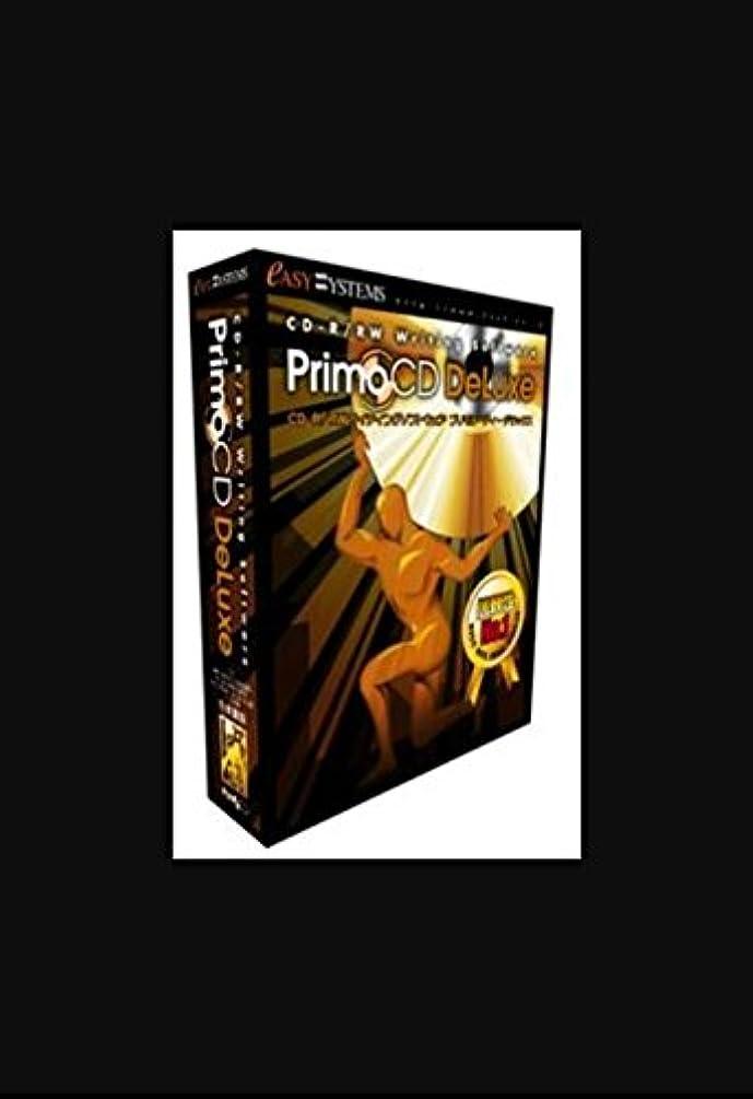 うるさいご覧ください具体的にPrimoCD Deluxe 日本語版