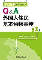 窓口業務のすすめ Q&A外国人住民基本台帳事務