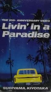 LIVIN' IN A PARADISE [VHS]