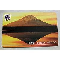 図書カード 2000円 富士山