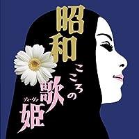 昭和 こころの歌姫 ディーバ WQCQ-464