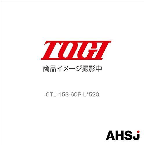 東洋技研(TOGI) CTL-15S-60P-L*520 SN-