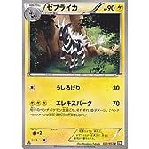 ゼブライカ ポケモンカードゲーム ブラックコレクション pcb1-020 U