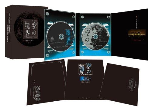 劇場版「空の境界」殺人考察(後) 【完全生産限定版】 [DVD]
