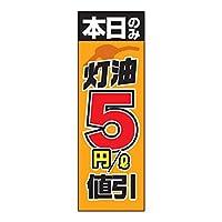 ジャストコーポレーション のぼり旗 灯油5円/l値引 1枚入 AM-C-0169