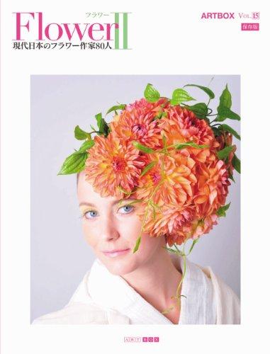 ART BOX vol.15 FlowerII (ART BOX MOOK SERIES) (ARTBOX)