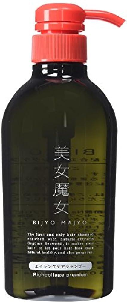レモン週末偉業東海美商 美女魔女シャンプー リッチコラージュプレミアム 500ml