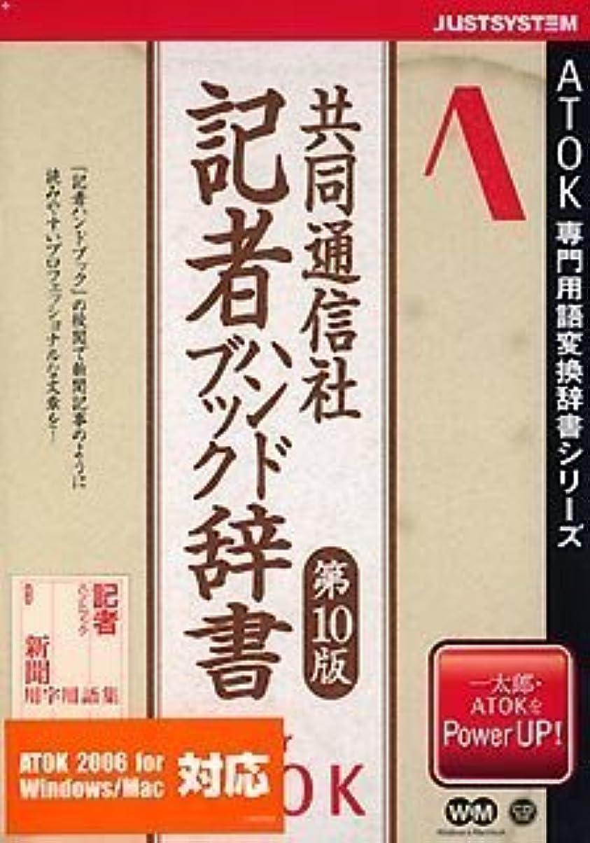 共同通信社 記者ハンドブック辞書 第10版 for ATOK(NW3)