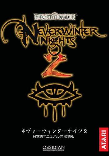 Neverwinter Nights 2 日本語マニュアル付英語版