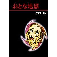 おとな地獄 (児嶋都作品集)