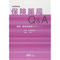 保険薬局Q&A〈平成24年版〉薬局・薬剤師業務のポイント