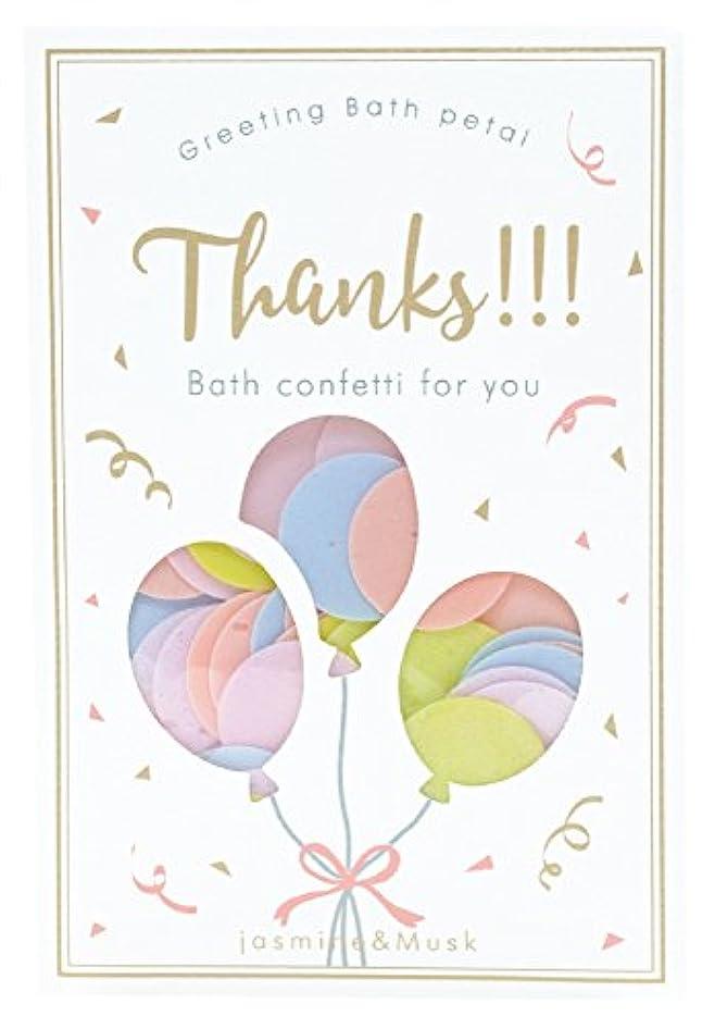 リビジョン大いに小川ノルコーポレーション 入浴剤 バスペタル グリーティングバスペタル Thanks 12g ジャスミン & ムスクの香り OB-GTP-1-2