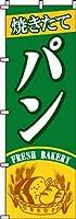 焼きたてパン 緑 のぼり旗 600×1800 専用ポール(白色)付 3セット