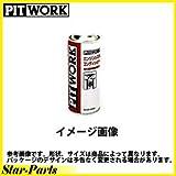 PITWORK(ピットワーク) エンジン吸気系/燃焼室洗浄剤 エンジンシステムコンディショナー(低臭気・低煙泡タイプ) 240ml KA103-24000