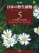 改訂新版 日本の野生植物 5:ヒルガオ科~スイカズラ科(+総索引)