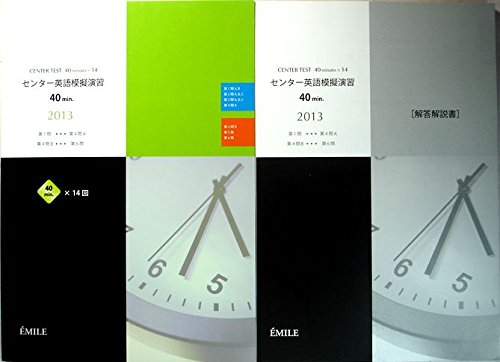 2013 CENTER TEST 40min.×14 センター英語模擬演習 40min.×14回