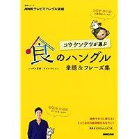 NHKテレビでハングル講座 コウ ケンテツが選ぶ 食のハングル 単語&フレーズ集 (語学シリーズ)
